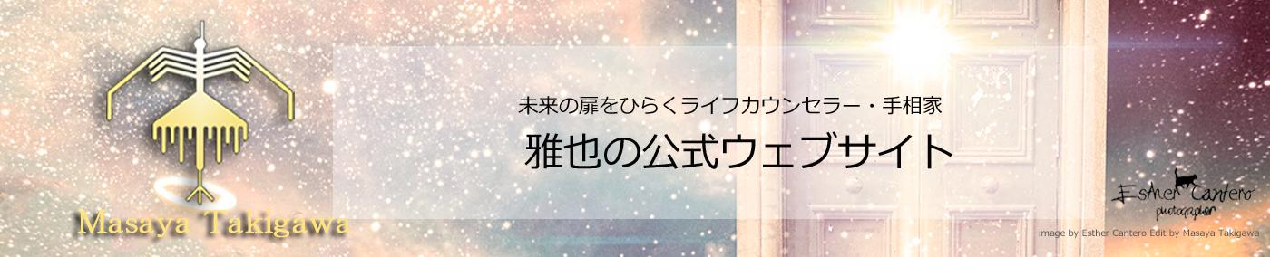 雅也の公式ウェブサイト